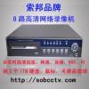 供应音频、报警8路H.264网络硬盘录像机
