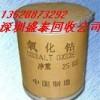 供应回收氧化钴,回收梅花镍,回收镍带