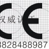 提供﹋CE认证中心广州CE认证,氧吧CE认证