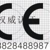 提供96广州CE认证,負離子霧化机CE认证