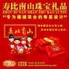 供应北京宝海伟星寿比南山珠宝礼品_祝寿礼品第一品牌