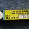 供应Cemedine(施敏打硬)540