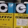 供应施敏打硬CEMEDINE,G-485