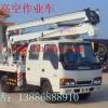 供应湖北江南高空作业车(五十铃13、5米14米16米)