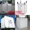 供应盘锦柔性集装袋,阜新导电集装袋,辽阳吨袋