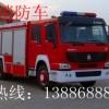 供应消防车 消防车厂家 豪沃水罐(泡沫)消防车