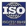 TS16949认证咨询包通过拿证东莞认证服务公司