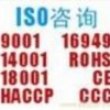 ISO认证低价辅导包通过专业服务公司