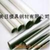 供应国产,进口模具钢HPM7塑胶模具钢