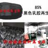供应再生胶乳胶再生胶黑乳胶再生胶(85%)