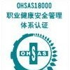 OHSAS18001认证需要多少钱,费用和办理证书多久