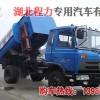 供应东风145自装卸式垃圾车