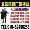 供应北京日报广告部