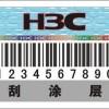 供应防串货防伪标签印刷加工