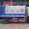 供应压缩式垃圾车、环卫垃圾车、垃圾车价格