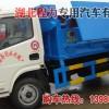 供应自卸式垃圾车、环卫垃圾车、环卫车