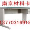 供应工作台,磁性材料卡,钳工桌--南京卡博公司