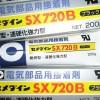 供应施和敏打硬硅胶8008、sx720、575/575H