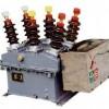 供应ZW1-12户外高压真空断路器