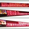 供应LED多功能广告显示屏