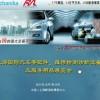 2012第8届法兰克福上海汽配展优惠招展中