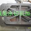 提供机械治具钢板铝板切割加工