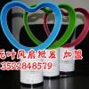 北京樱花厂家供应遥控型无叶风扇,心形无叶风扇