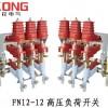 供应FRN12-12高压负荷开关