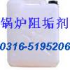 供应锅炉防垢剂,蒸汽锅炉防垢剂,防垢剂价格