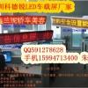 提供gsm后窗屏代理加盟,gsm_LED车顶屏价格报价