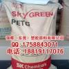 供应透明塑料,PETG,韩国SK,JN100