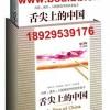 供应中央电视台纪录频道编《舌尖上的中国》舌尖上的中国