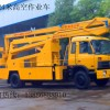 供应24米高空作业车