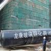 供应南宁龙康环保\实惠型玻璃钢化粪池