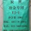 供应高纯度低硫炭黑
