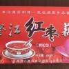 供应200克澄江红枣藕粉厂家批发