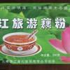 供应200克澄江旅游藕粉厂家批发
