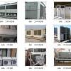紧急求购北京天津各大小品牌中央空调回收