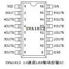 供应SVA1812 12通道LED驱动控制IC