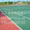 供应厂家承接黑龙江室内丙烯酸网球场地施工,哈尔滨室外丙烯酸网球场铺设价