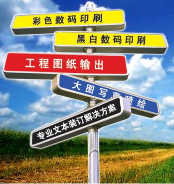 北京元隆图文数码快印公司