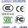 提供车载无线监控导航仪SRRC认证,FCC ID认证