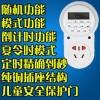 供应电子定时器 随机功能定时开关 定时插座 秒设置定时器 秒倒计时器