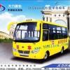 山西阳泉最便宜的校车价格最低多少钱?
