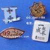 供应金属徽章、奖章、纪念章、书签、标牌、校徽、金属钥匙扣厂家