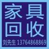 求购二手旧货上海勤诚二手家具回收普陀区二手办公家具高价求购