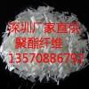 供应厂家优质聚酯纤维