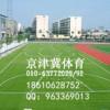 厂家供应人造草坪足球场铺设材料,人造草足球场建设价格
