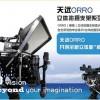 供应天远ORRO(傲锐)立体拍摄系统