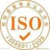 提供ISO9000认证,ISO9001质量管理认证咨询,ISO认证准备资料